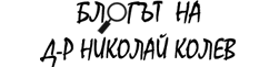 Блогът на д-р Николай Колев – Уролог Лого